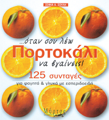 125 Recipes With Orange