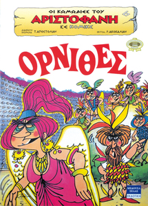 "Image result for "" Όρνιθες"" του Αριστοφάνη κόμικ"