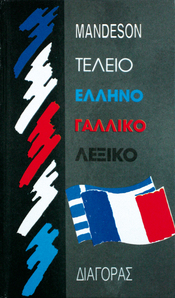 Greek-French Dictionary