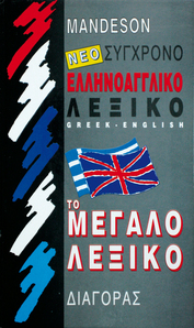 GreekEnglish Dictionary