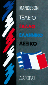 FrenchGreek Dictionary