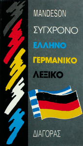 Greek German Dictionary