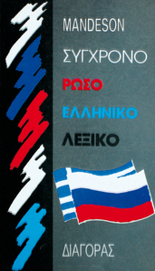 Russian Greek Dictionary