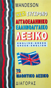 Greek English - English Greek Dictionary