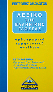 Greek Language Dictionary
