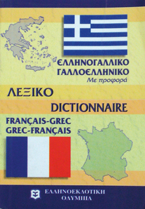 Greek-French French-Greek Dictionary