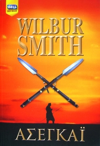 Asegkai of Wilbur Smith