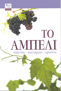 The vineyard, varieties - growing - products