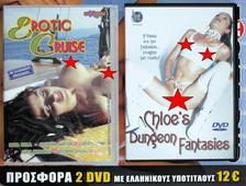 Various erotic DVD in Blister of 2 film-Straight