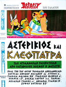 ASTERIKIOS and Cleopatra