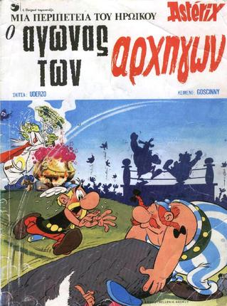 The race of leaders - Asterix Epitome