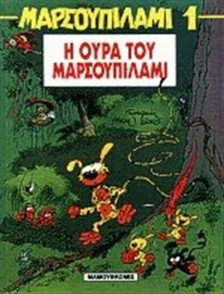 Mammoth Comics - The tail of MARSOUPILAMI