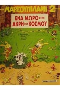 Comics Marsoupilami - Amprafax - A BABY ON THE EDGE OF THE WORLD