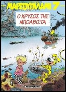 Comics MARSOUPILAMI 7 - GOLD OF Boavista