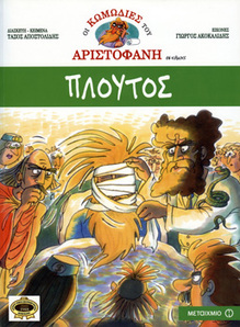 Comics Aristophanes - Plutus