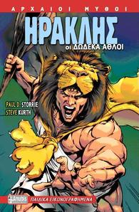 Comics Anubis - HERCULES THE TWELVE amazing feat