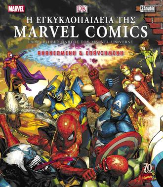 THE ENCYCLOPEDIA OF THE MARVEL COMICS
