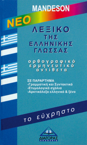 Greek to Greek  dictionary