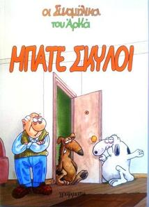 Dogs come in .Arkas comix
