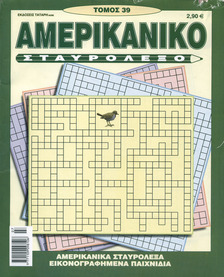 American crosswords