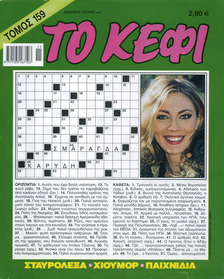 to kefi crosswords