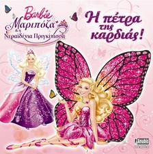 Barbie Maripoza and fairy princess: The stone of the heart!