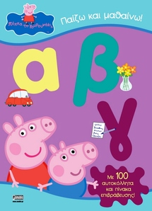 Peppa the pig - play and learn  the abc