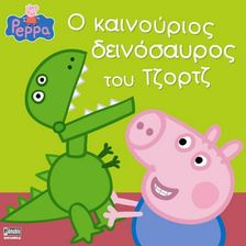 peppa the pig- The new dinasaur of George
