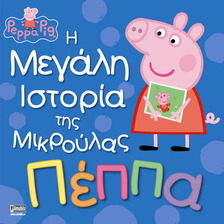 Peppa the pig- The big story af small Peppa