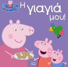 Peppa the pig -  My Grandmother