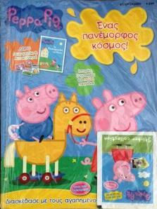 PEPPA PIG -  A BEAUTIFUL WORLD